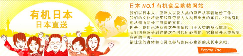 日本No.1有机食品购物网站 我们以日本人,亚洲人以及人类的尊严从事着这份工作。  我们的文化将诚实和勤劳视为人类最重要的东西,但这有时也从侧面助长了浪费的文化。  但是,我们已决意将这些价值应用于人类的身心健康。  我们切身感受到这是这个时代所必需的,它将翻开人类历史崭新的一页。  请让您的身体和心灵也参与到内心意识的成长中来吧。 Prema Inc.
