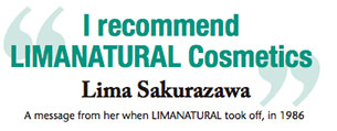 I recommend LIMANATURAL Cosmetics Lima Sakurazawa A message from her when LIMANATURAL took off, in 1986