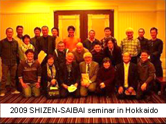 "photo of ""2009 Natural Farming seminar in Hokkaido"""
