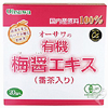 Osawa's organic Umesho Extract (Bancha tea included)9g x 20 packets (individual)